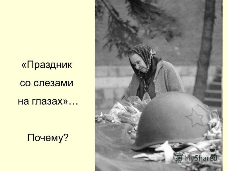 «Праздник со слезами на глазах»… Почему?