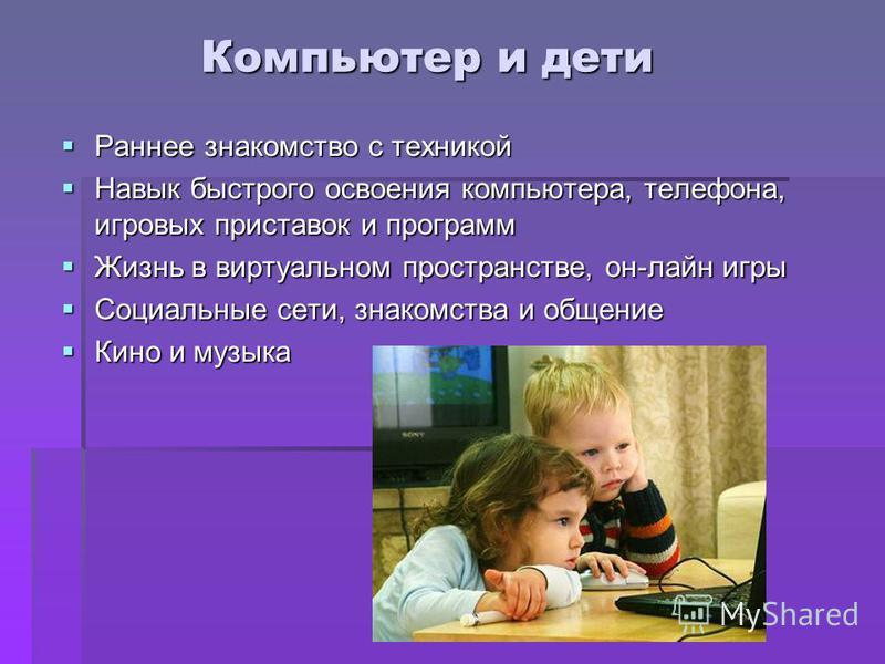 Компьютер и дети Раннее знакомство с техникой Раннее знакомство с техникой Навык быстрого освоения компьютера, телефона, игровых приставок и программ Навык быстрого освоения компьютера, телефона, игровых приставок и программ Жизнь в виртуальном прост