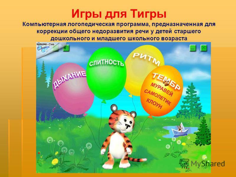 Игры для Тигры Компьютерная логопедическая программа, предназначенная для коррекции общего недоразвития речи у детей старшего дошкольного и младшего школьного возраста