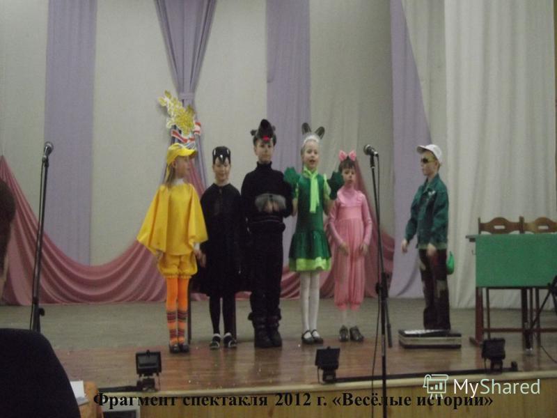 Фрагмент спектакля 2012 г. « Весёлые истории »