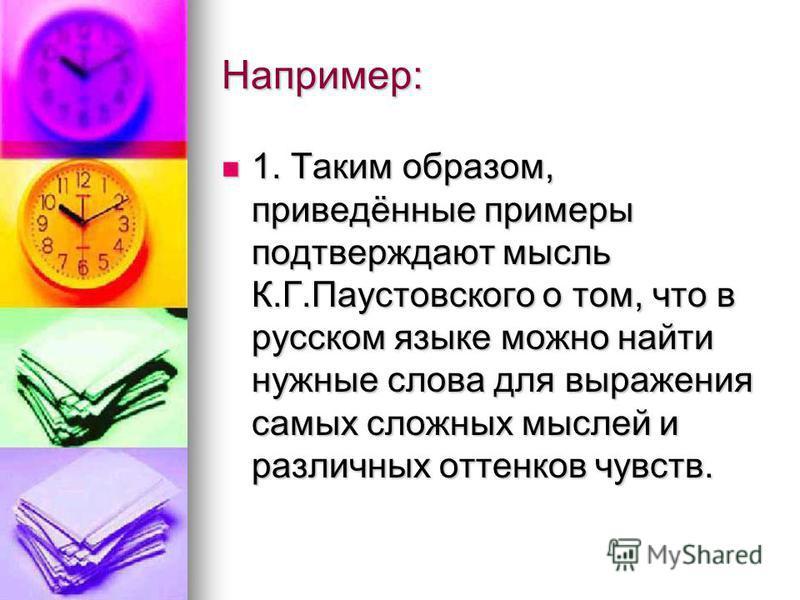 Например: 1. Таким образом, приведённые примеры подтверждают мысль К.Г.Паустовского о том, что в русском языке можно найти нужные слова для выражения самых сложных мыслей и различных оттенков чувств. 1. Таким образом, приведённые примеры подтверждают