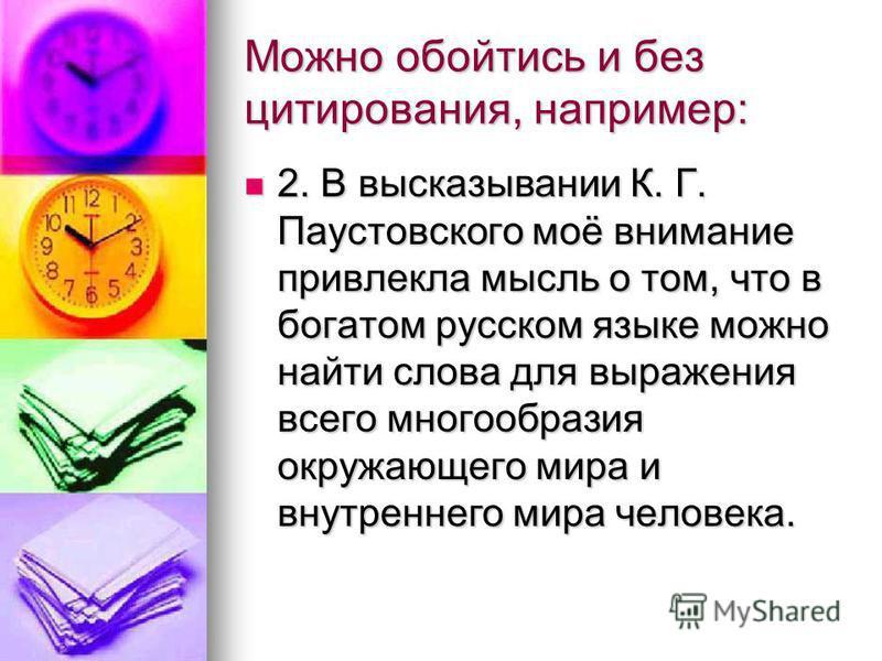 Можно обойтись и без цитирования, например: 2. В высказывании К. Г. Паустовского моё внимание привлекла мысль о том, что в богатом русском языке можно найти слова для выражения всего многообразия окружающего мира и внутреннего мира человека. 2. В выс