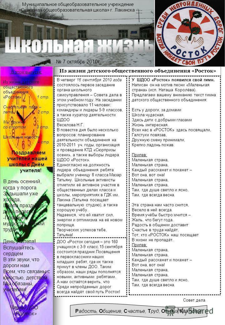 В этом выпуске: * История праздника 8Марта 1 8Марта 1 * Из жизни детского общественного объединения «Росток» Муниципальное общеобразовательное учреждение «Основная общеобразовательная школа» г. Лакинска 7 октябрь 2010 г. Радость, Общение, Счастье, Тр