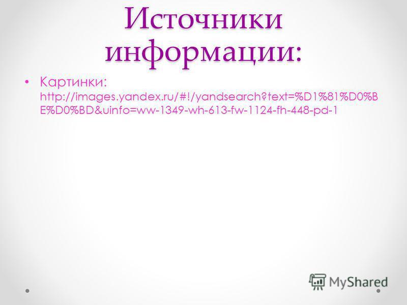 Источники информации: Картинки: http://images.yandex.ru/#!/yandsearch?text=%D1%81%D0%B E%D0%BD&uinfo=ww-1349-wh-613-fw-1124-fh-448-pd-1