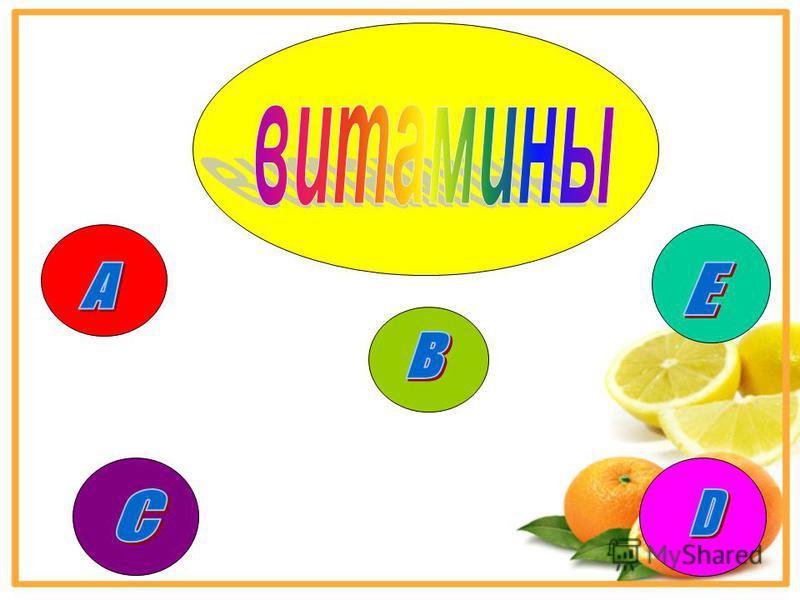 Потребность человека в витаминах зависит от его возраста, состояния здоровья,условий жизни,характера его деятельности, времени года,содержания в пищи основных компонентов питания.