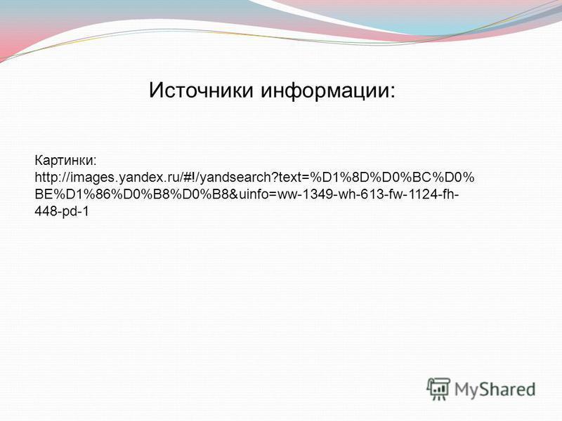 Источники информации: Картинки: http://images.yandex.ru/#!/yandsearch?text=%D1%8D%D0%BC%D0% BE%D1%86%D0%B8%D0%B8&uinfo=ww-1349-wh-613-fw-1124-fh- 448-pd-1