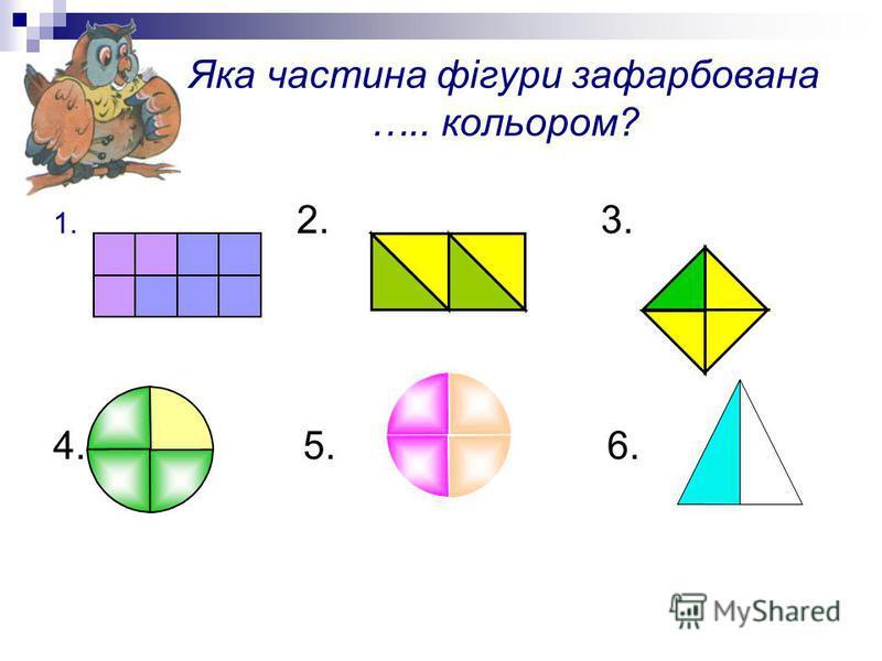 Яка частина фігури зафарбована ….. кольором? 1. 2. 3. 4. 5. 6.