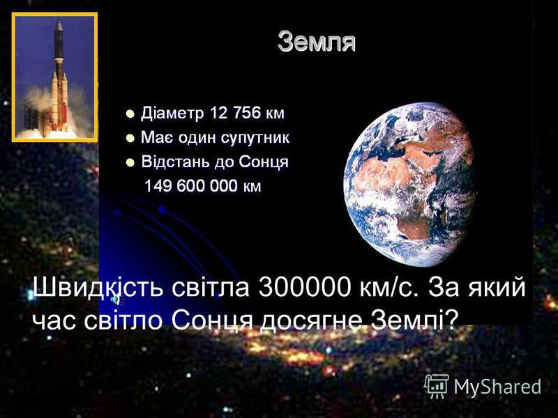 Швидкість світла 300000 км/с. За який час світло Сонця досягне Землі?