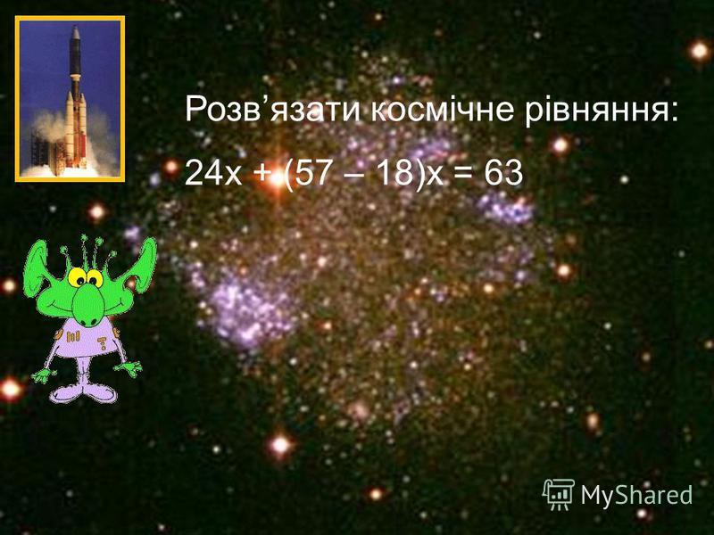 Розвязати космічне рівняння: 24x + (57 – 18)x = 63
