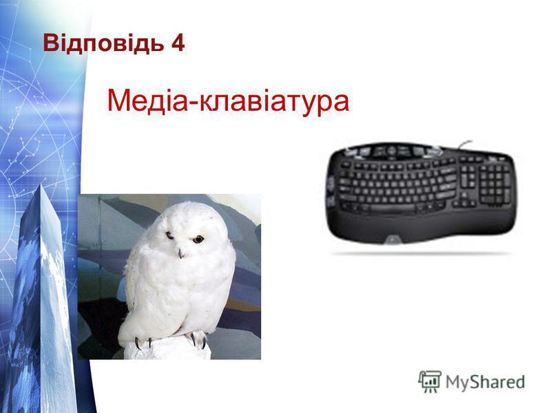 Відповідь 4 Медіа-клавіатура