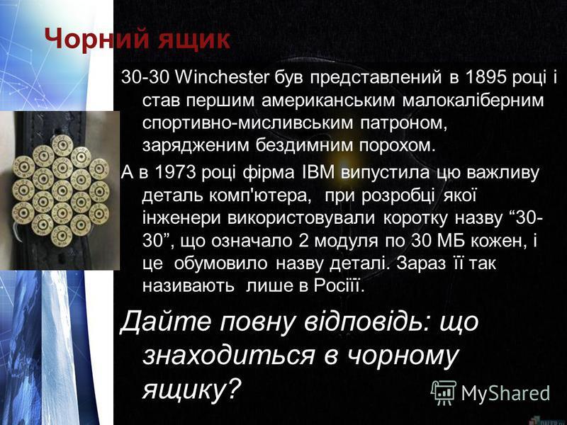 Чорний ящик 30-30 Winchester був представлений в 1895 році і став першим американським малокаліберним спортивно-мисливським патроном, зарядженим бездимним порохом. А в 1973 році фірма IBM випустила цю важливу деталь комп'ютера, при розробці якої інже