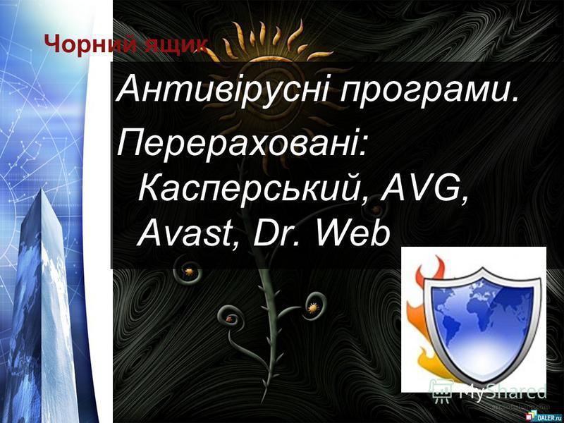 Чорний ящик Антивірусні програми. Перераховані: Касперський, AVG, Avast, Dr. Web