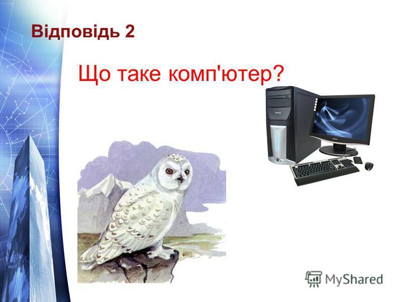Відповідь 2 Що таке комп'ютер?