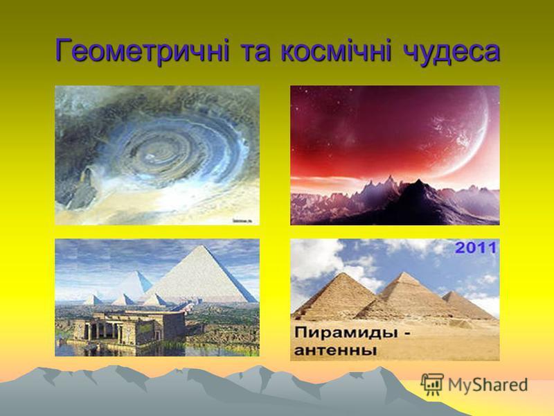Геометричні та космічні чудеса