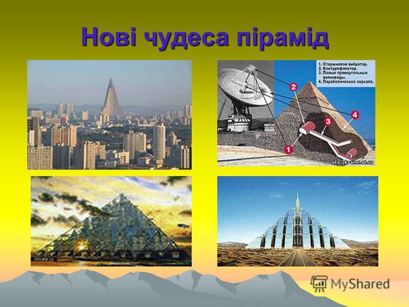 Нові чудеса пірамід