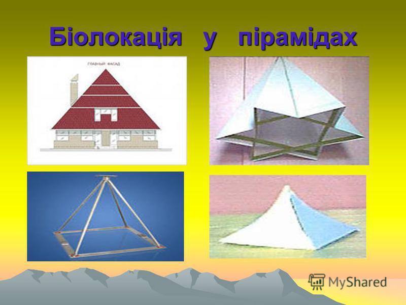Біолокація у пірамідах