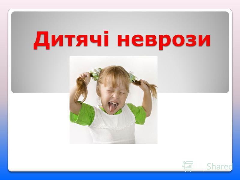 Дитячі неврози