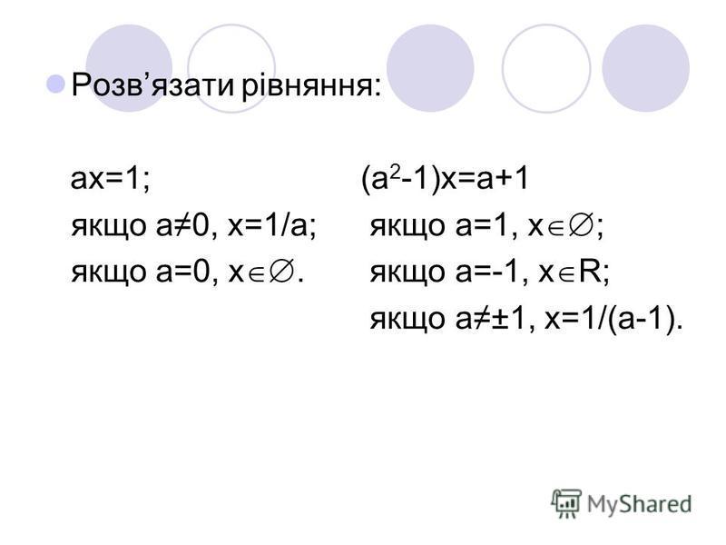 Розвязати рівняння: ax=1; (a 2 -1)x=a+1 якщо a0, x=1/a; якщо a=1, x ; якщо a=0, x. якщо a=-1, x R; якщо a±1, x=1/(a-1).