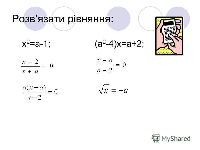 x 2 =a-1; (a 2 -4)x=a+2; Розвязати рівняння: