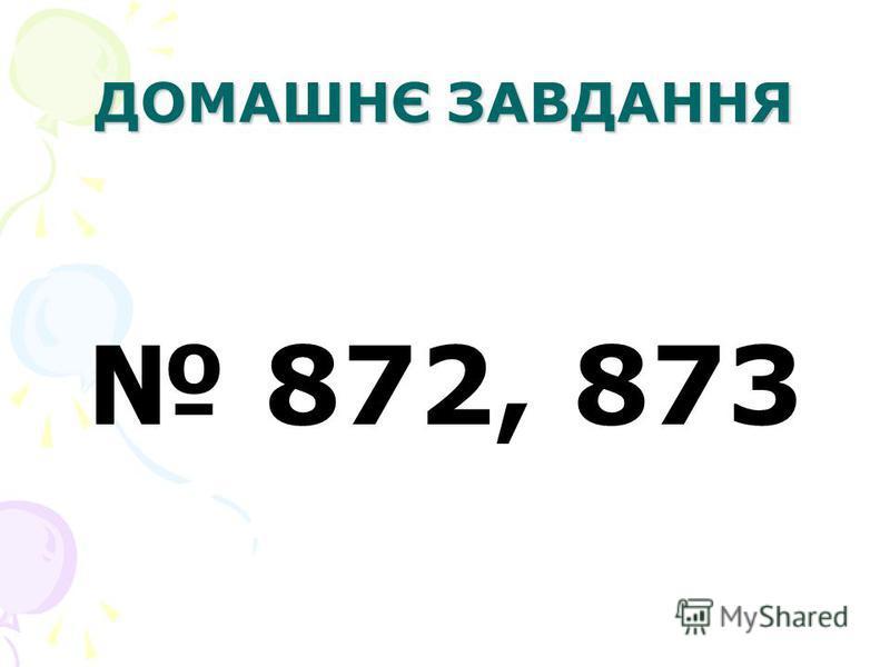 ДОМАШНЄ ЗАВДАННЯ 872, 873
