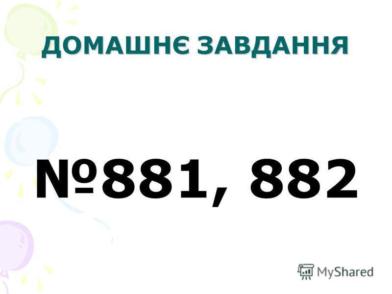 ДОМАШНЄ ЗАВДАННЯ 881, 882