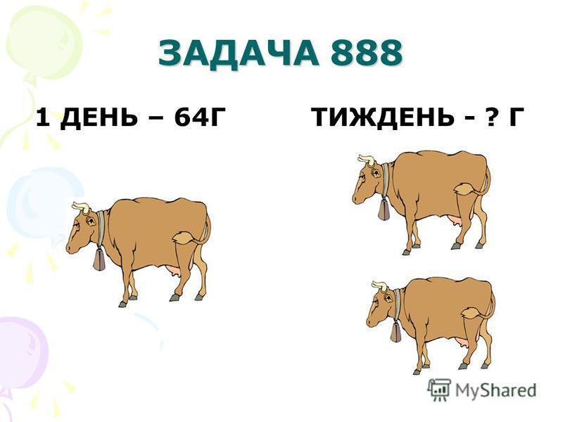 ЗАДАЧА 888 1 ДЕНЬ – 64Г ТИЖДЕНЬ - ? Г