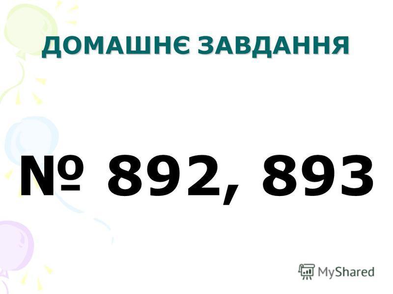 ДОМАШНЄ ЗАВДАННЯ 892, 893