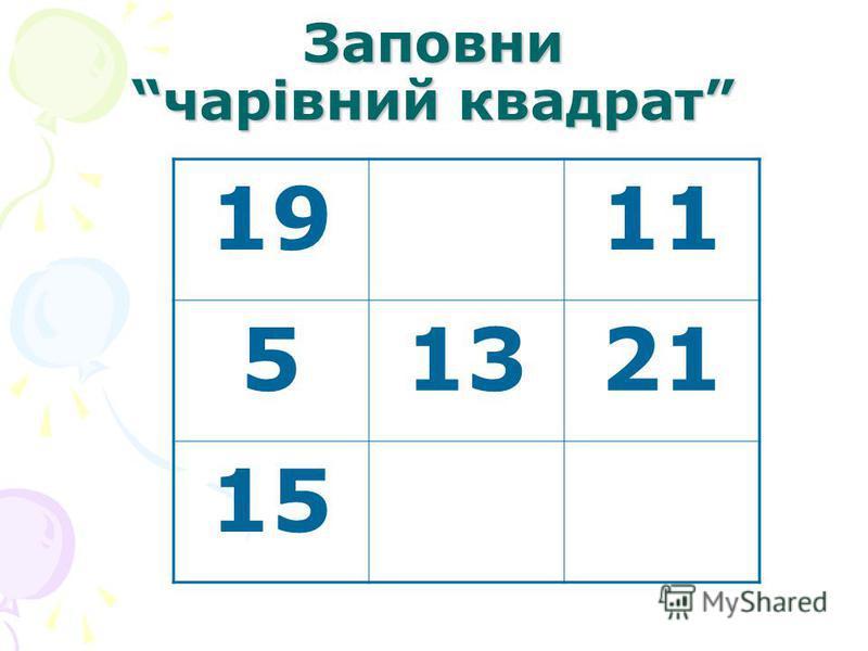 Заповни чарівний квадрат 1911 51321 15