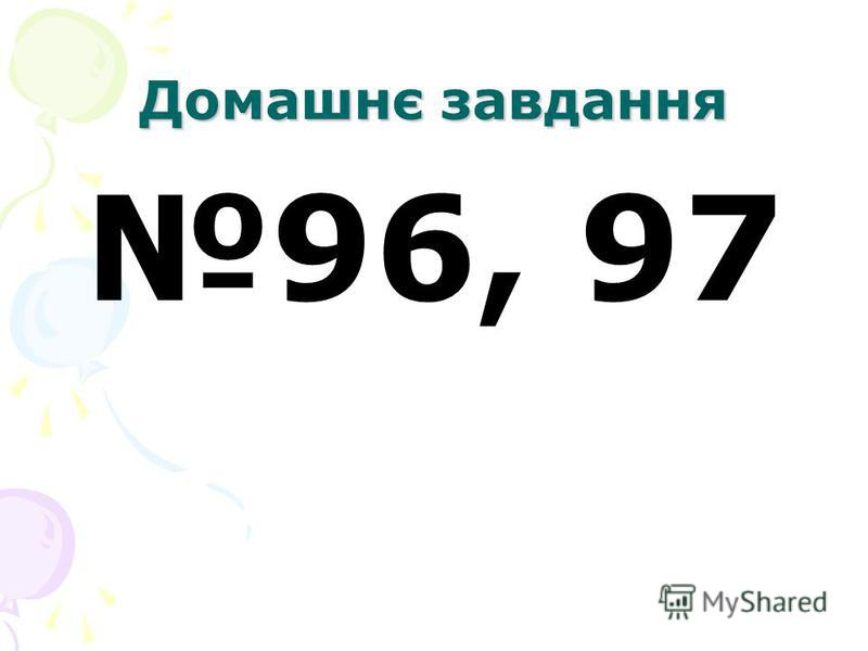 Домашнє завдання 96, 97