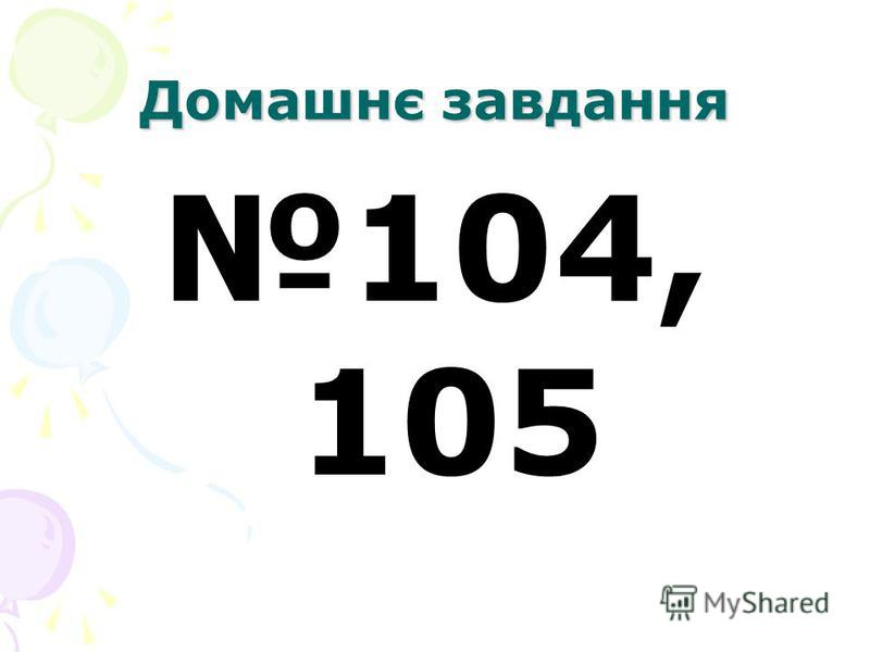 Домашнє завдання 104, 105