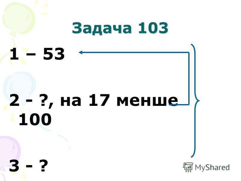 Задача 103 1 – 53 2 - ?, на 17 менше 100 3 - ?