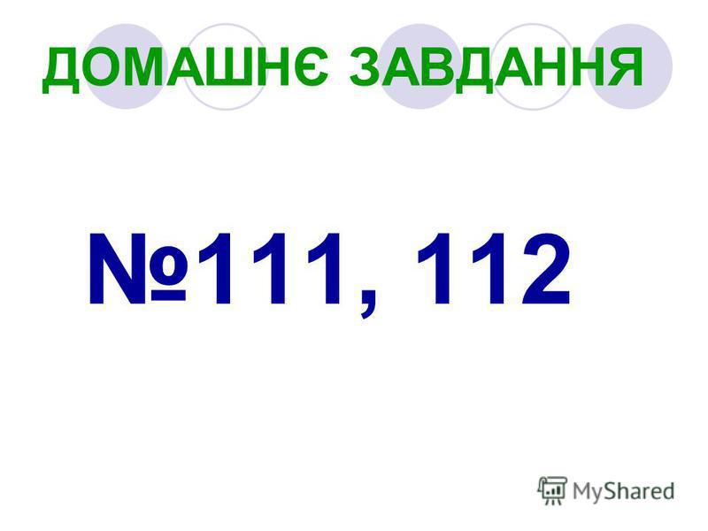 ДОМАШНЄ ЗАВДАННЯ 111, 112