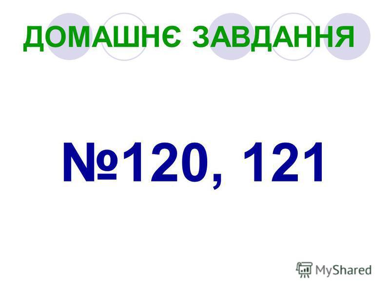 ДОМАШНЄ ЗАВДАННЯ 120, 121