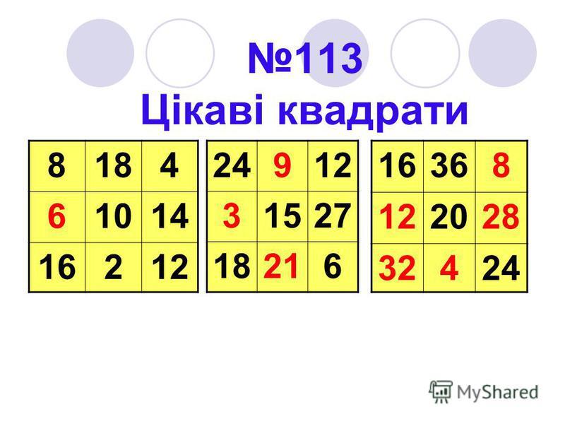 113 Цікаві квадрати 8184 61014 16212 24912 31527 18216 16368 122028 32424