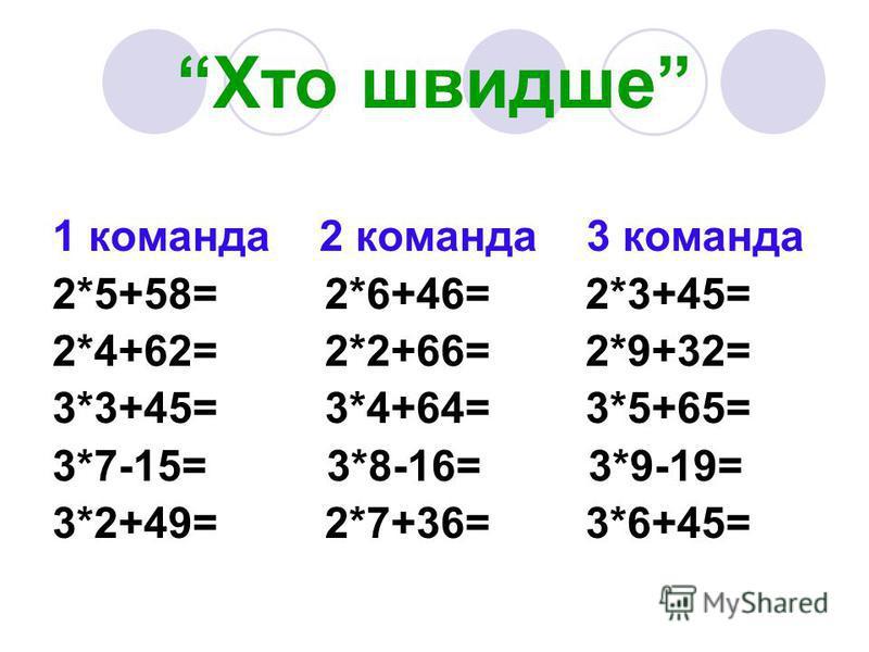Хто швидше 1 команда 2 команда 3 команда 2*5+58= 2*6+46= 2*3+45= 2*4+62= 2*2+66= 2*9+32= 3*3+45= 3*4+64= 3*5+65= 3*7-15= 3*8-16= 3*9-19= 3*2+49= 2*7+36= 3*6+45=