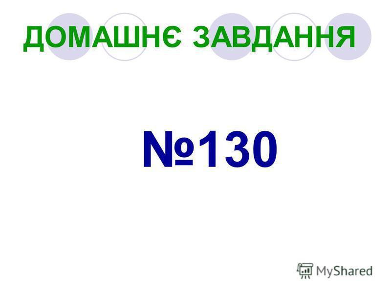 ДОМАШНЄ ЗАВДАННЯ 130