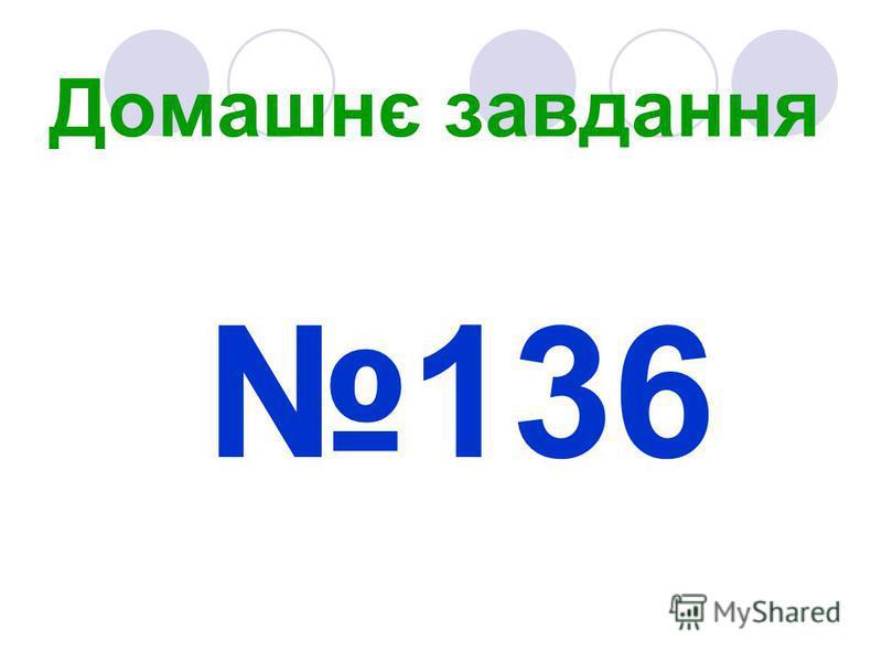 Домашнє завдання 136