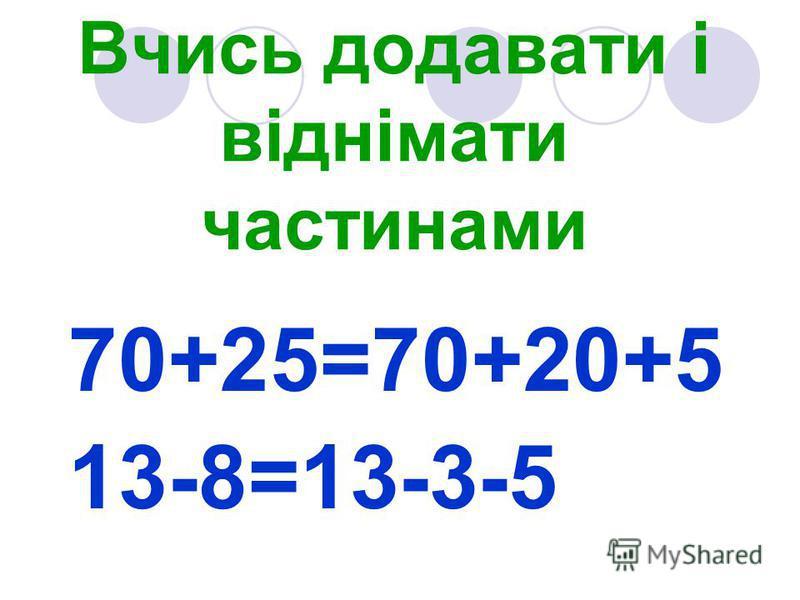 Вчись додавати і віднімати частинами 70+25=70+20+5 13-8=13-3-5