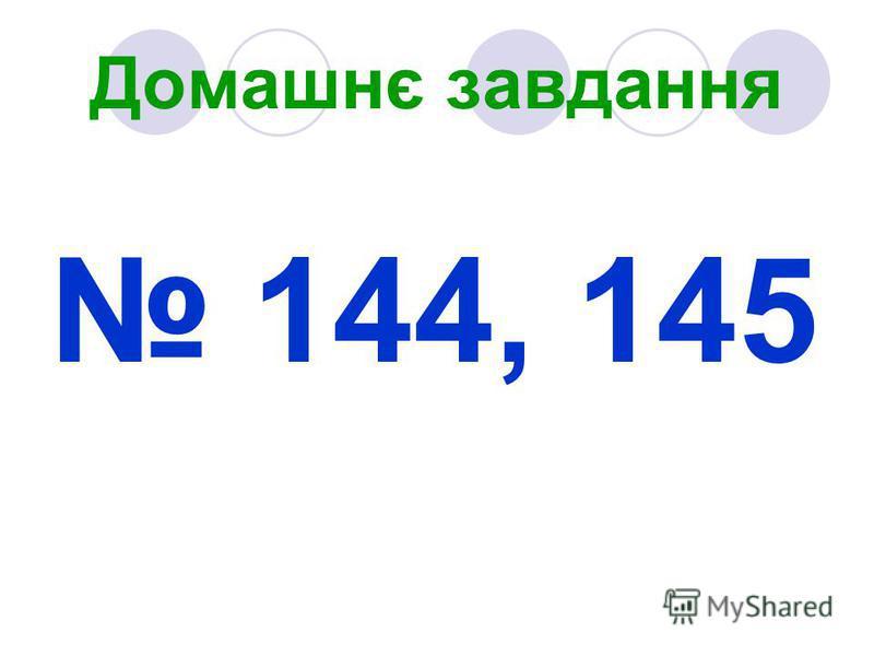 Домашнє завдання 144, 145