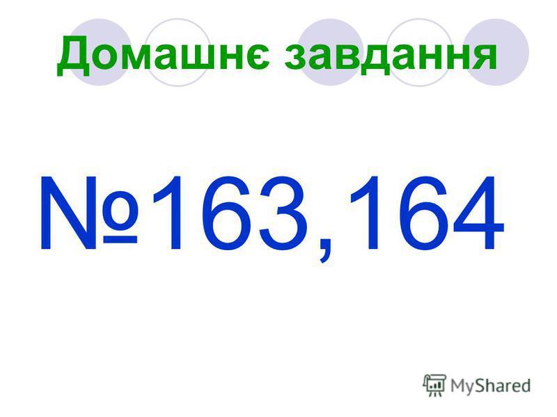 Домашнє завдання 163,164