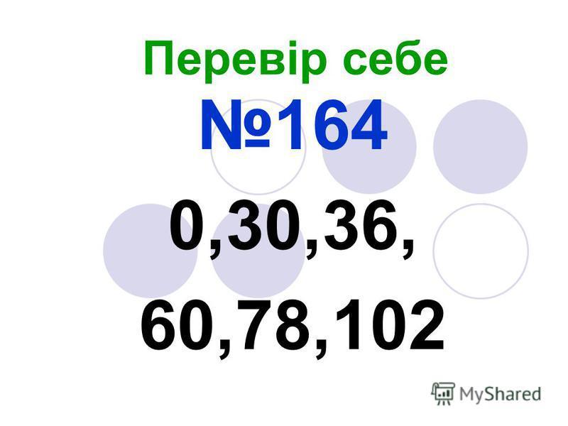 Перевір себе 164 0,30,36, 60,78,102