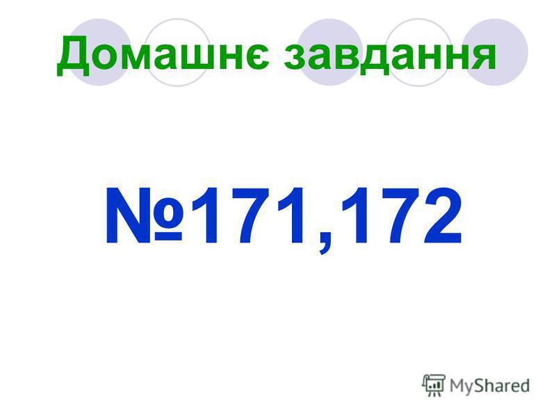 Домашнє завдання 171,172