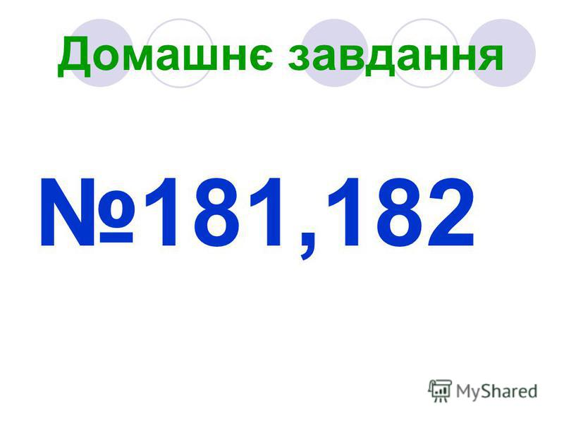 Домашнє завдання 181,182