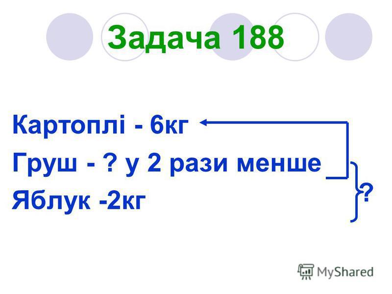 Задача 188 Картоплі - 6кг Груш - ? у 2 рази менше Яблук -2кг ?