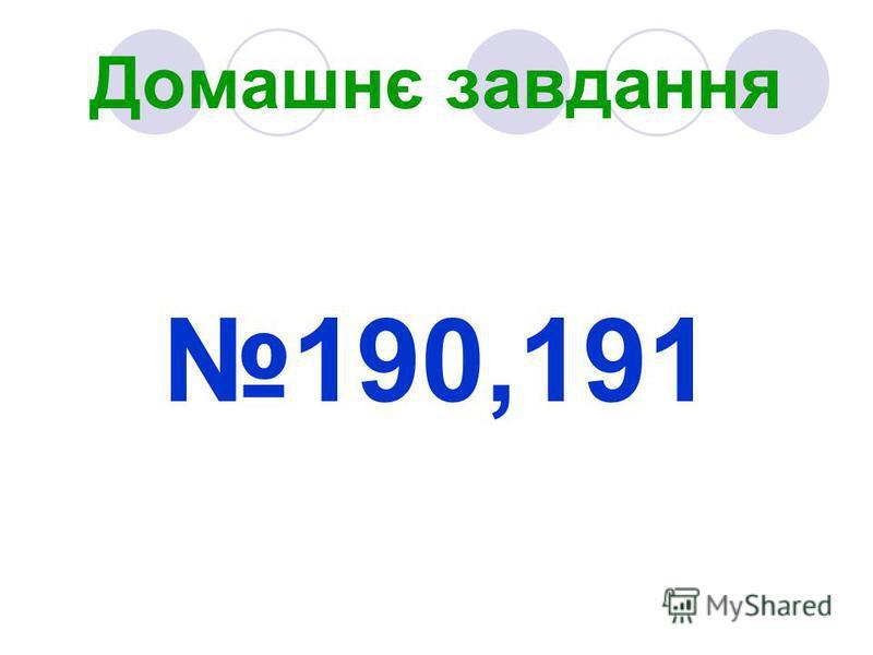 Домашнє завдання 190,191