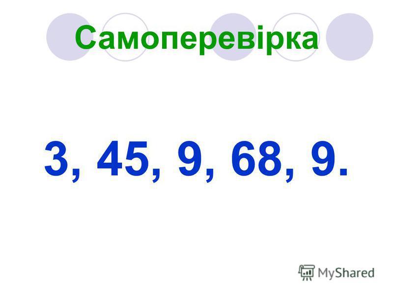 Самоперевірка 3, 45, 9, 68, 9.