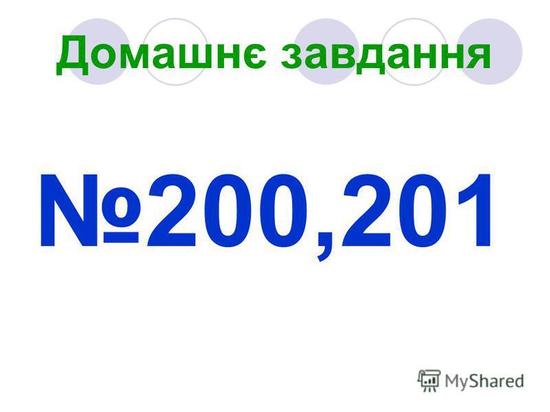 Домашнє завдання 200,201