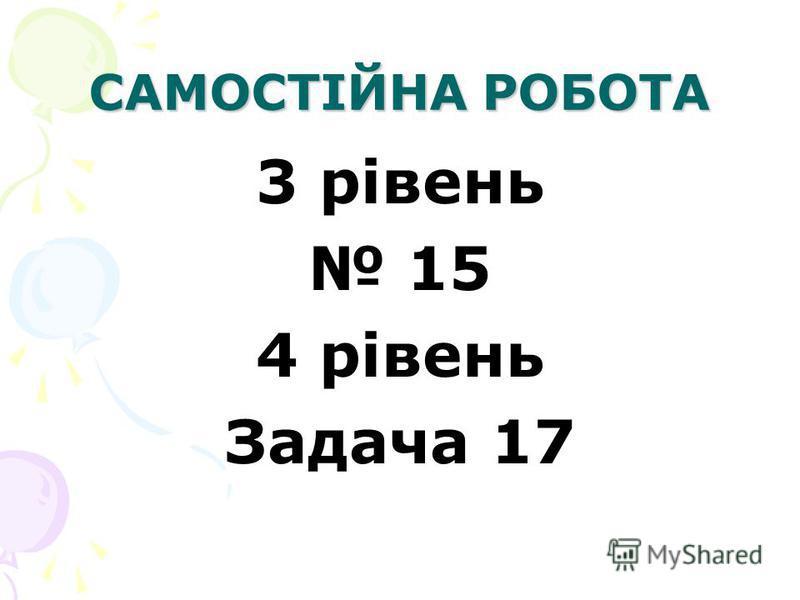 САМОСТІЙНА РОБОТА 3 рівень 15 4 рівень Задача 17