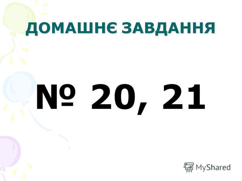 ДОМАШНЄ ЗАВДАННЯ 20, 21