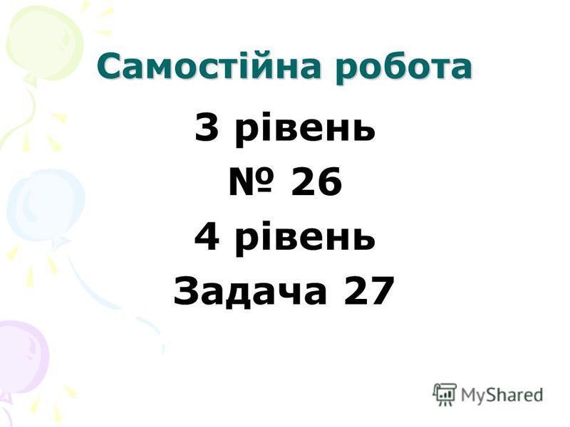 Самостійна робота 3 рівень 26 4 рівень Задача 27